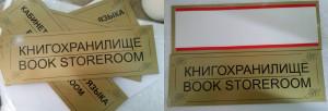 Таблички с печатью на золотой пленке с заворотами и двухсторонним скотчем для крепежа